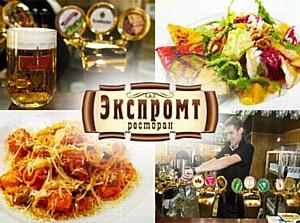 19 октября одному из старейших пивных ресторанов Москвы исполняется 17 лет