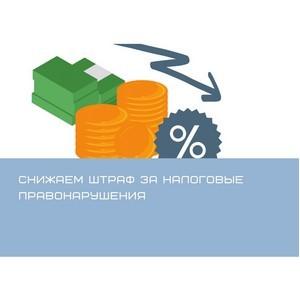 Снижаем штраф за налоговые правонарушения – лайфхак от ФНС