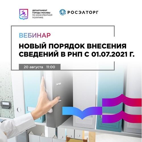 Вебинар «Новый порядок внесения сведений в РНП с 01.07.2021 года»