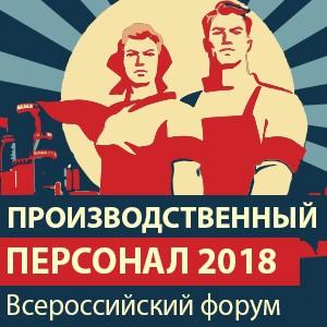 II Всероссийский форум HR-руководителей производственных компаний