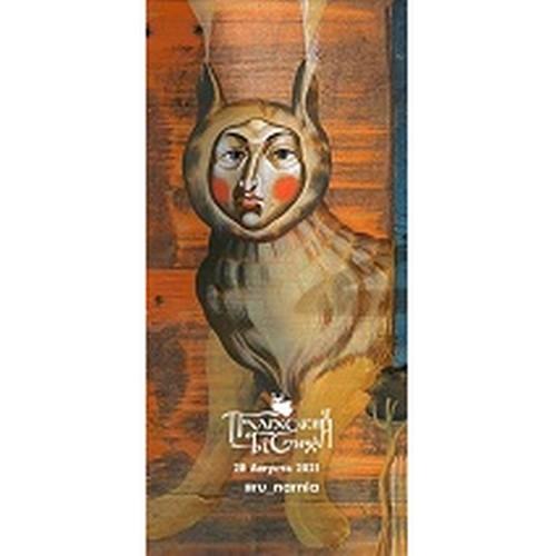 Фестиваль искусств «Палехский Бестиарий»