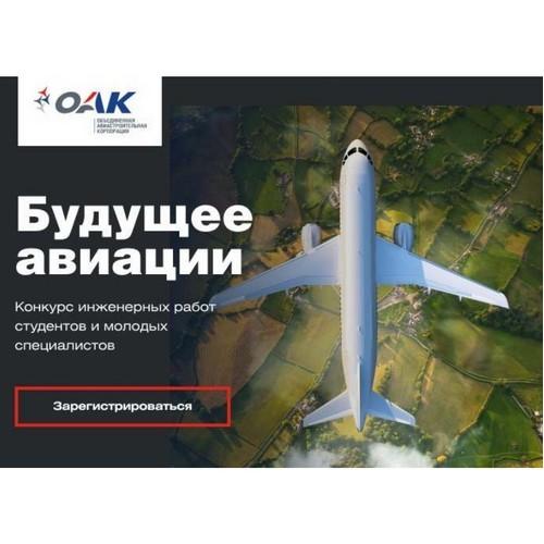 Объявлен конкурс для молодых авиастроителей