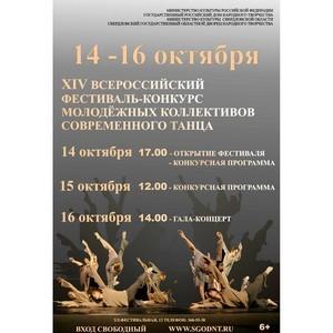 XIV Всероссийский Фестиваль-конкурс молодежных коллективов современного танца в Екатеринбурге