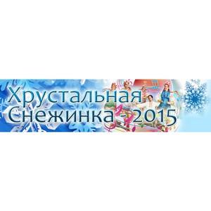 Конкурс — фестиваль «Хрустальная снежинка — 2015»