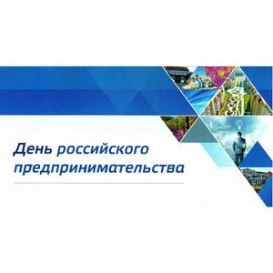 В Забайкалье отметят День российского предпринимательства