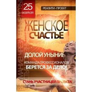 В Петербурге идет подготовка к съемкам нового реалити-проекта «Женское счастье»