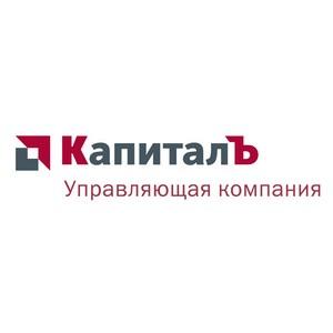 ОПИФ фондов «КапиталЪ-Золото» в тройке лидеров по доходности