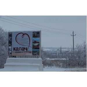 Электросети в Калаче перешли в зону ответственности