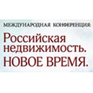 УК «РоcинвестОтель» - участник конференции «Российская недвижимость. Новое время»