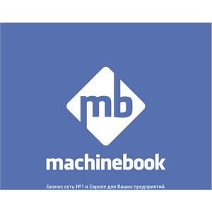 Machinebook: абсолютная информативность - абсолютная власть. Развиваем бизнес вместе!