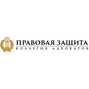 Выбери своего адвоката в городе Иркутск – Коллегия Адвокатов «Правовая защита» к вашим услугам