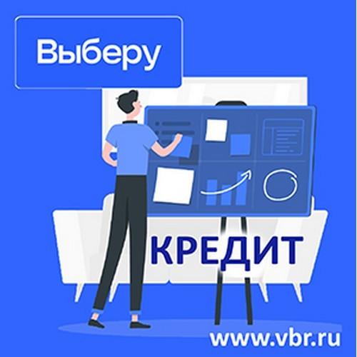 Выберу.ру внедрил сервис подбора и предварительного одобрения кредита