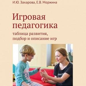 При поддержке БФ «Сафмар» М. Гуцериева вышли в свет две книги для детей с особенностями развития