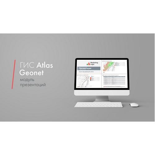 Marketing Logic дополнила ГИС Atlas модулем презентаций с георешениями