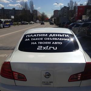 Почему реклама на авто выгоднее рекламы в интернете?