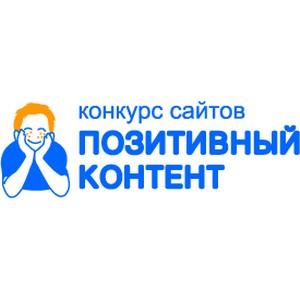 Названы победители конкурса сайтов для детей, подростков и молодежи «Позитивный контент 2013»