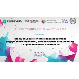 РЭО примет участие в V Неделе устойчивого развития