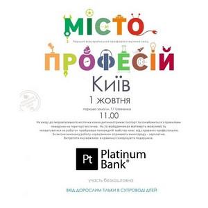 Маленькие и взрослые киевляне смогут посетить «Город профессий»