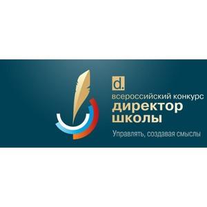Старт всероссийского конкурса «Директор школы»
