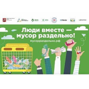 Жители Астрахани, Волгограда и Ростова-на-Дону смогут стать еще более экологичными