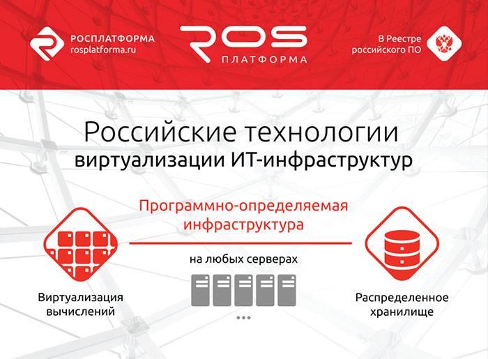 Merlion расширяет портфель программного обеспечения продуктами от компании «Росплатформа»
