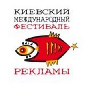 Открыта аккредитация СМИ на 13-й Киевский Международный Фестиваль Рекламы