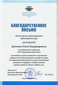 Красноярскэнергосбыт получил награду за содействие донорскому движению