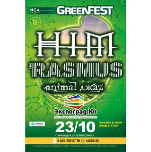 GreenFest в Краснодаре станет самым масштабным музыкальным событием 2015 г