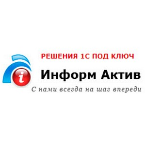 Информ Актив внедряет 1С: Бухгалтерию 8 в НКО Верховье