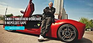 Русфонд продает благотворительный ужин с Николаем Фоменко