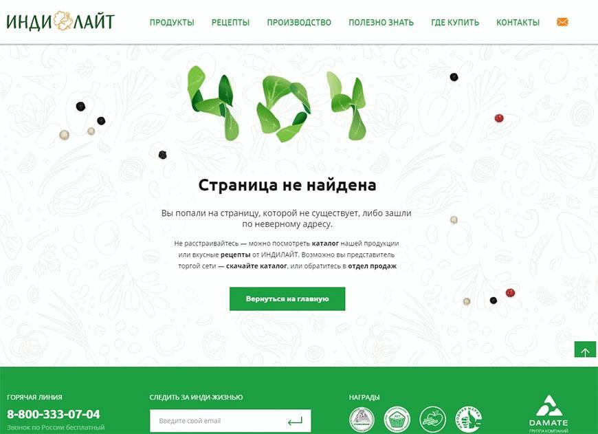 Сайт для производителя полуфабрикатов из индейки «Индилайт»