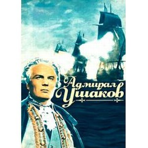 Онлайн-лекторий «Воскресный кинозал»: фильм «Адмирал Ушаков» 3 мая