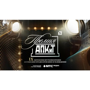 Легендарный сериал «След» вышел в финал престижной премии АПКиТ