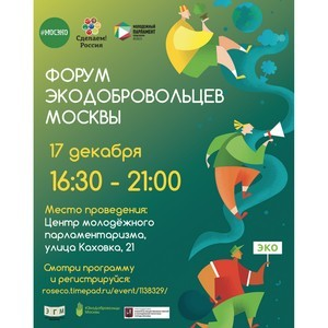 Форум экодобровольцев Москвы