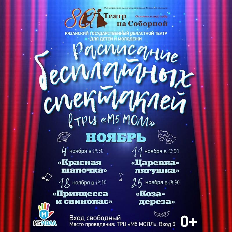Театральная афиша «М5 Молл»: спектакли и мастер-классы в ноябре