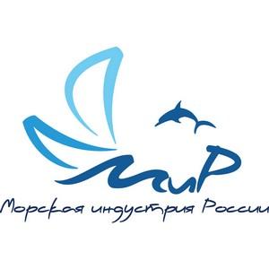 V Международный форум «Морская индустрия России»