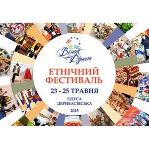Этнический фестиваль «Венок Дуная» в Одессе