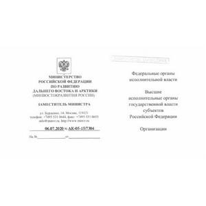 Письмо МинВостокРазвития России от 06.07.2020 № АК-05-15/7304