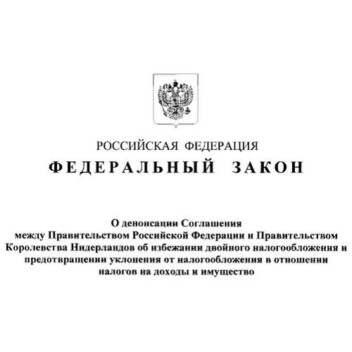 Денонсация Соглашения между Правительствами РФ и Нидерландов