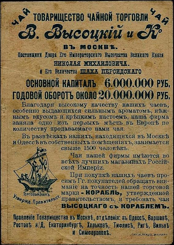 Товарищество чайной торговли «В. Высоцкий и Ко»
