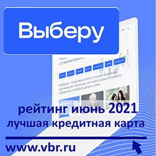 «Выберу.ру» подготовил рейтинг лучших кредитных карт в июне 2021 года