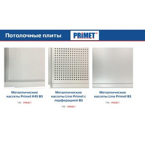 Металлические потолочные кассеты Primet