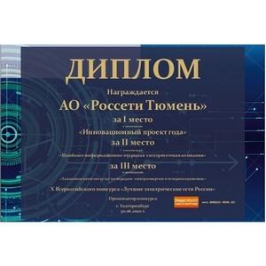 Россети Тюмень - лауреаты конкурса «Лучшие электрические сети России»