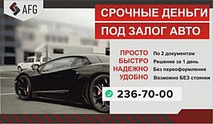 Деньги под залог автомобиля. Как выбрать хороший автоломбард