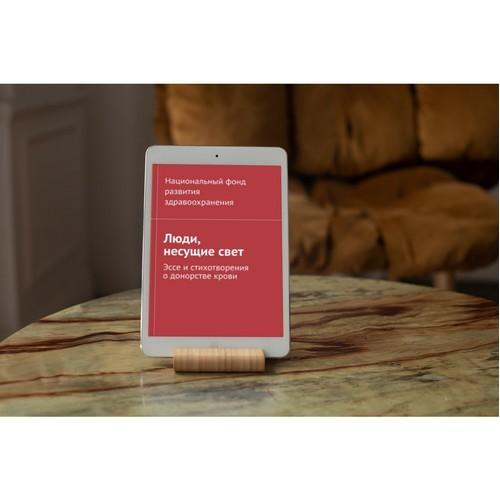«Люди, несущие свет»: сборник эссе и стихотворений о донорстве крови