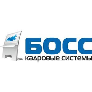 Компания «БОСС. Кадровые системы» приняла участие в конференции TAdviser IT Government Day