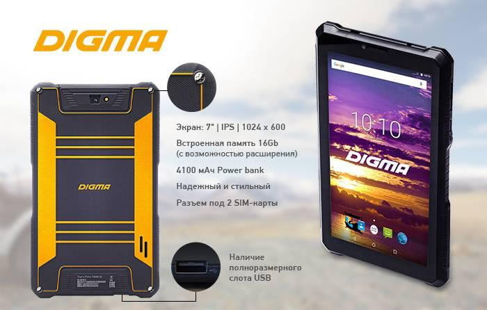 DIGMA презентует надежный планшет со встроенным Power Bank