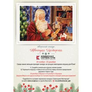 Стартовал семейный конкурс новогодней игрушки «Мастерская Деда Мороза»