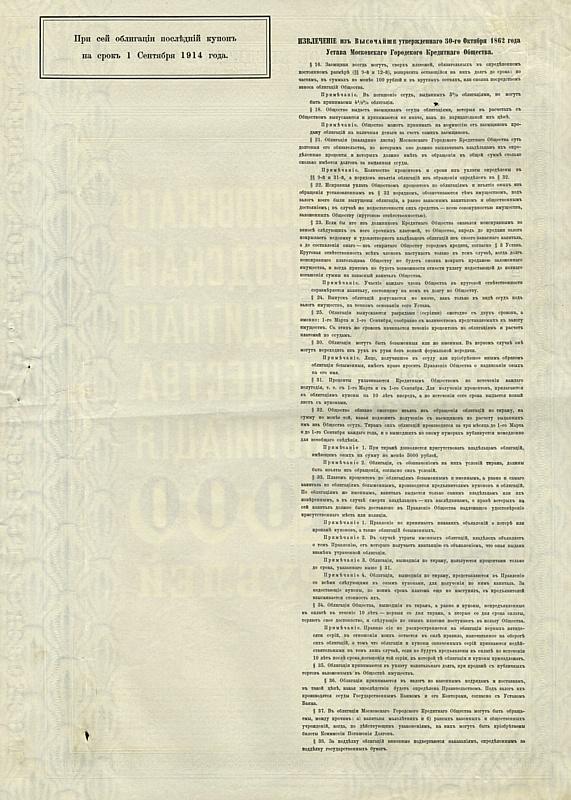 Московское городское кредитное общество, 4,5-процентная облигация в 1000 рублей на предъявителя, выпуск 19, 1904 год.