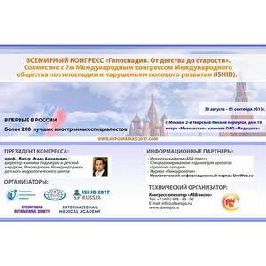 Всемирный Конгресс по гипоспадии и нарушениям полового развития (ISHID) впервые прошел в России